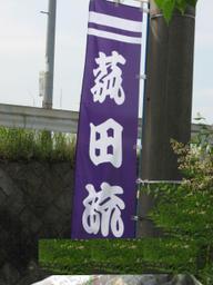 Nagare1